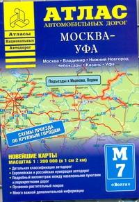 Атлас автомобильных дорог. Москва-Уфа