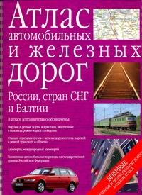 Атлас автомобильных и железных дорог России, стран СНГ и Балтии