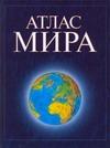 Атлас мира 60х90/8(син)це.н3
