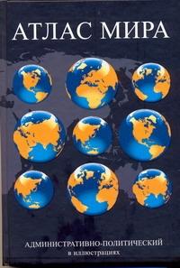 Атлас мира. Административно - политический в иллюстрациях
