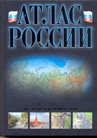 Атлас России обзорно-географический