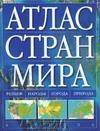 Атлас стран мира