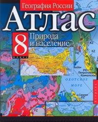 Атлас. География России. Природа и население. 8 класс