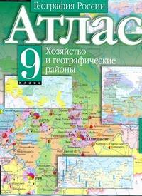Атлас. География России. Хозяйство и географические районы. 9 класс