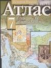 Атлас. История России с середины XVI до конца XVIII века. 7 класс
