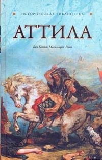 Аттила [Бич Божий. Могильщик Рима]