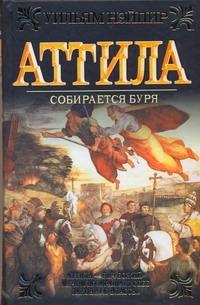 Аттила. Собирается буря