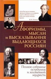 Афоризмы, мысли и высказывания выдающихся россиян