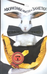 Афоризмы, мысли и заметки великого человека (кролик)
