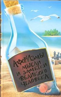 Афоризмы, мысли и заметки великого человека (бутылка)