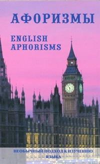 Афоризмы. Английские афоризмы на каждый день