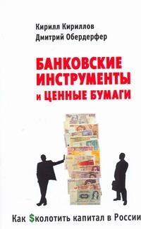 Банковские инструменты и ценные бумаги