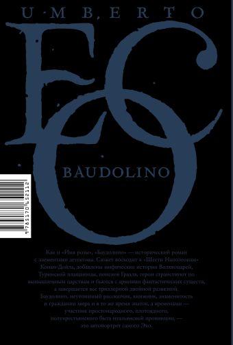 Баудолино