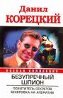 Безупречный шпион: Похититель секретов; Бехеровка на аперитив
