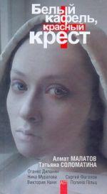 Белый кафель, красный крест