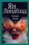 Белый тапир и другие ручные животные. В краю гоацинов