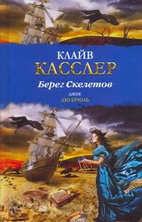 Берег Скелетов
