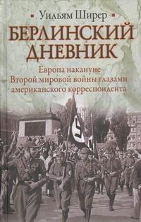 Берлинский дневник