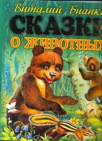 Бианки Сказки о животных