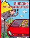 Библия автомобилистки, или расслабьтесь - за рулем женщина