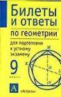 Билеты и ответы по геометрии для подготовки к устному экзамену.  9 класс