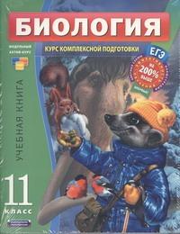 ЕГЭ Биология. 11 класс. Комплект