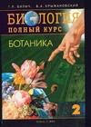 Биология. Полный курс. В 4 т. Т.  2. Ботаника