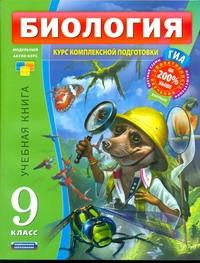 ГИА Биология. 9 класс. Комплект из 4-х кн