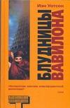 Блудницы Вавилона