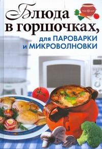 Блюда в горшочках, для пароварки и микроволновки