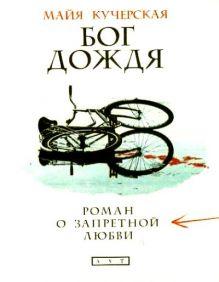 Бог дождя: роман о запретной любви