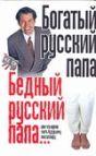 Богатый русский папа. Бедный русский папа