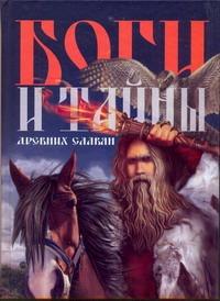 Боги и тайны древних славян