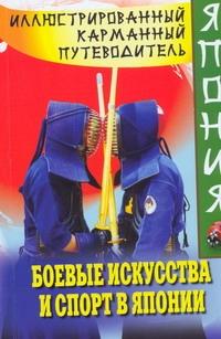 Боевые искусства и спорт в Японии
