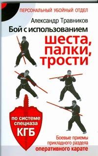 Бой с использованием шеста, палки, трости