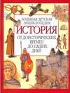 Бол.дет.энц.История от доисторических времён до наших дней