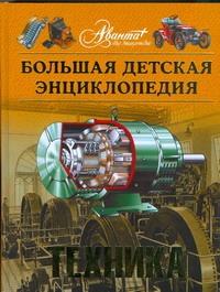 Большая детская энциклопедия. [Т. 14.]. Техника