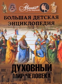 Большая детская энциклопедия. [Т. 18. Ч.3.]. Духовный мир человека