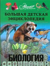 Большая детская энциклопедия. [Т. 2.]. Биология