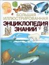 Большая иллюстрированная энциклопедия знаний