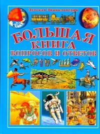 Большая книга вопросов и ответов