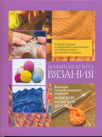 Большая книга вязания