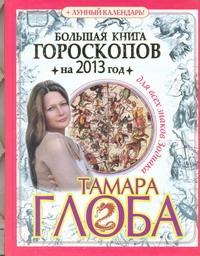Большая книга гороскопов на 2013 год для всех знаков Зодиака