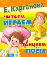 Большая книга для самых маленьких : читаем, играем, танцуем, поем