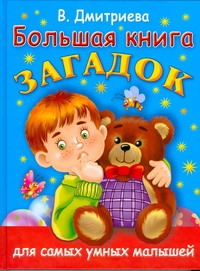 Большая книга загадок для самых умных малышей