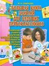 Большая книга занятий для будущих первоклассников