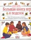 Большая книга игр и поделок