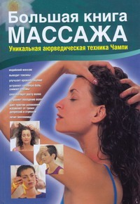 «Большая книга массажа. Уникальная аюрведическая техника Чампи»