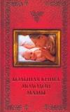 Большая книга молодой мамы