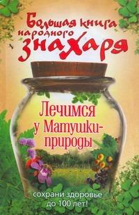 Большая книга народного знахаря